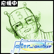 【√after and another】応援中!!