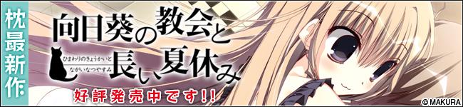 【向日葵の教会と長い夏休み】応援中!