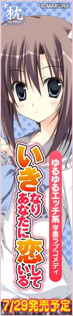【いきなりあなたに恋している】応援中!